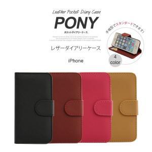 スマホケース iPhone8 iPhone7 アイフォン7 ケース カバー 手帳型 レザー アイフォン7 カバー カード収納 ポニダイアリーケース 送料無料|missbeki