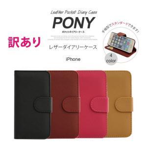 訳あり スマホケースiPhone7/8 iPhone7 iPhone8 アイフォン7 ケース カバー 手帳型 アイフォン8 カバー カード収納 ダイアリーケース 送料無料 missbeki