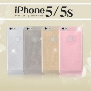 【在庫処分・送料無料】 iPhone5 iPhone5S iPhoneSE アイフォン5 パールジェリーケース ゼリーケース|missbeki