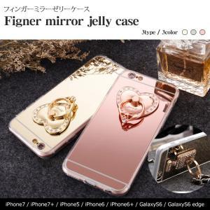 スマホケース iPhone7 4.7/5.5 iPhone6 4.7/ 5.5 iPhone5/5s GalaxyS対応 クローバ 香水 シリコン フィンガーミラーゼリ ーケース ゆうパケット便送料無料|missbeki