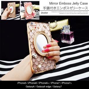 スマホケース アイフォンケース iPhone5/5S 手鏡付き カワイイ カバー ミラーケース エンボスゼリーケース 送料無料|missbeki