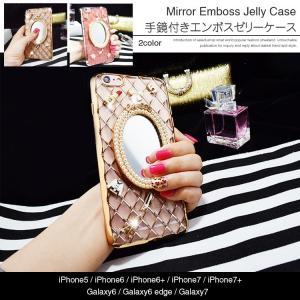 スマホケース アイフォン6plus iPhone6Plus大人気 おしゃれ ミラーケース 手鏡付きエンボスゼリーケース  ゆうパケット便送料無料|missbeki