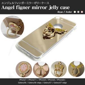 スマホケース iphone7plus アイフォン8プラス エンジェルフィンガーミラーゼリーケース Angel figner mirror jelly caseミラーケース|missbeki