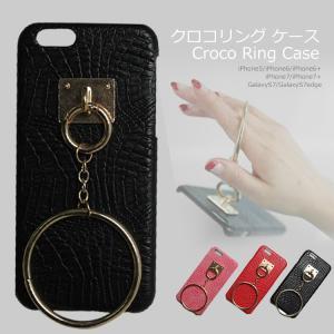 スマホケース iPhone7 Plus iPhone8 Plus クロコリング ケース Croco Ring Case ハードケース hard case 送料無料|missbeki