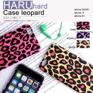スマホケース iPhone6 iPhone6s ケース アイフォン6 6s ハードケース柄物 スマホカバー ヒョウ柄 はる送料無料|missbeki