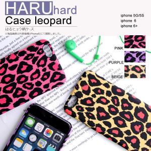 スマホケース アイフォン6プラス iPhone6+/6s plus カバー ヒョウ柄 柄物 ハード はるヒョウ柄ハードケース ゆうパケット便送料無料 missbeki