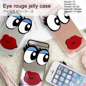スマホケース ギャラクシーケース GalaxyS6 edge ミラー mirror case 柔らかい アイ 唇 リップ 可愛い アイルズ ゼリーケース ゆうパケット便送料無料|missbeki