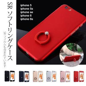 スマホケース  iPhone5 iphone5s iphoneSE スマホカバー  フィルム付 SRソフトリングケース ゆうパケット便送料無料|missbeki