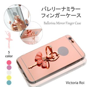 iphone6s PLUS ケース カバー iphone6plus ケース クリア 鏡 スマホケース カバーアイフォン カワイイ バレリーナ ミラー ケース ゆうパケット便送料無料|missbeki