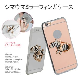 スマホケース アイフォン7 カバー iPhone7  大人気 カワイイ カバーケース スタンダード シマウマミラーフィンガーケース ゆうパケット便送料無料|missbeki