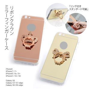 スマホケース  iPhone5 5s SE スマホケース カバー スタンダード リング リボンクラウンミラーフィンガーケース ゆうパケット便送料無料|missbeki