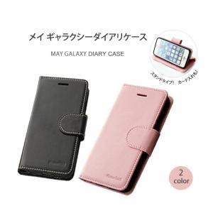スマホケース ギャラクシー8 カバー Galaxy S8 大人気 手帳型  カバーケース メイダイアリーケース ゆうパケット便送料無料|missbeki