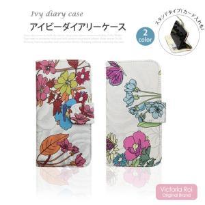 iPhone7 アイフォン7 ケース 手帳型 アイフォン スマホカバー 花柄 フラワー アイフォン7 スマホ ケース  アイビーダイアリーケース ゆうパケット送料無料|missbeki
