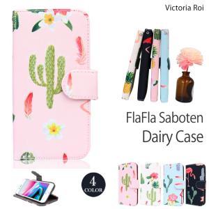iphone8 ケース iphone7ケース 手帳型 フラミンゴ サボテン トロピカル かわいい カード収納 スタンド機能 アイフォン8 スマホケース サラサラ 送料無料|missbeki