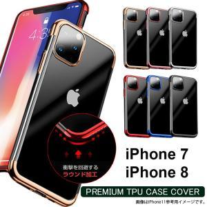 iPhone8 iPhone7ケース  クリア iPhone8 ケース iPhone7 ケース アイフォン8 アイフォン7 スマホケース カバー TPU  iPhone8 iPhone7 カバー 送料無料|missbeki