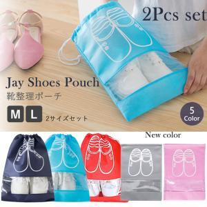 旅行用品 靴収納ポーチ 旅行用 小分けバッグ トラベルポーチ シューズケース使いやすい シューズポーチ 防水素材 おしゃれ 2枚セットゆうパケット便送料無料|missbeki