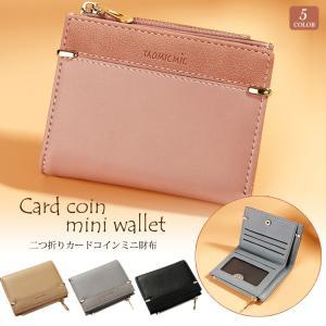 二つ折り財布 レディース 小さい コンパクト 小銭入れ ファスナー ミニ財布 ウォレット カード コイン チン二つ折り財布 送料無料|missbeki
