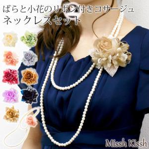 コサージュ フォーマル 結婚式 花 浴衣 卒業式 卒園式 入...