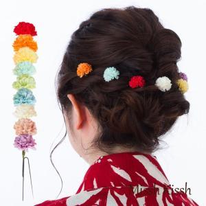ミニボールマムのUピン 髪飾り 浴衣 和装 コサージュ ゆかた 花さがり かんざし 七五三 花 子ども 子供 キッズ 成人式 プチプラ