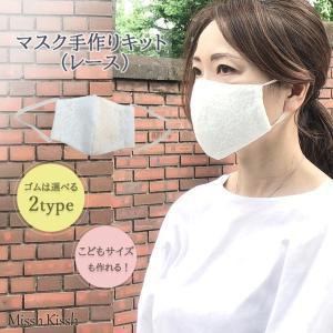 再々入荷 マスク手作りキット (レース) 4枚作れる マスク ダブルガーゼ 日本製 大人用 子供用 ハンドメイド 手作り※同梱不可※納期3〜7日以内に発送※返品不可