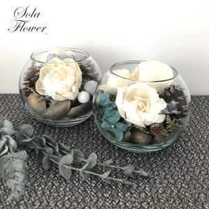 グラスボウル ポプリ 花 ソラフラワー グラスボウル Sola Flower Glassbowl W...