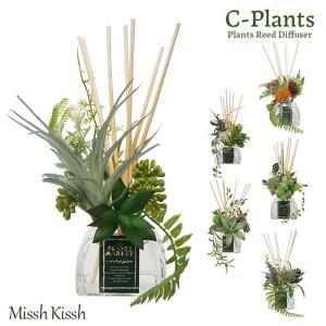 リードディフューザー C-Plant シープランツ 造花 日本製 アロマ ギフト