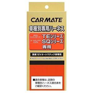 カーメイト エンジンスターター用オプション ハーネス トヨタ用 TE104|mississippi
