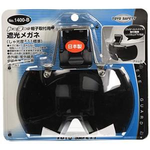 TOYO 帽子取付用防塵メガネ No.1400-B ブラックレンズ しゃ光度♯11標準|mississippi