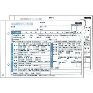 訪問介護伝票 2枚複写 50組 A5サイズ 10冊セット 訪問介護活動実施記録用紙 HK-3S|mississippi