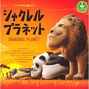 パンダの穴 シャクレル プラネット 全6種セット カプセル フィギュア|mississippi