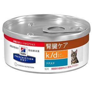 【療法食】 プリスクリプション・ダイエット キャットフード k/d ケイディー ツナ入り 156gx24缶 (ケース販売)|mississippi