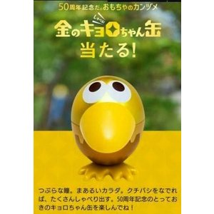 金のキョロちゃん缶 チョコボール 50周年記念|mississippi