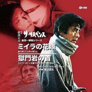 ミイラの花嫁/獄門岩の首 オリジナル・サウンドトラック|mississippi