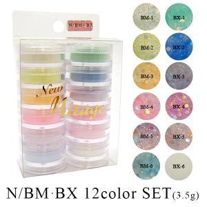 ミラージュN/BM・BX 12色セット|missmirage
