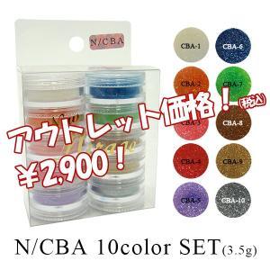 ミラージュN/CBA 3.5g 10色セットのアウトレット商品!|missmirage