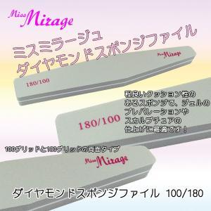 ダイヤモンドスポンジファイル 100/180|missmirage
