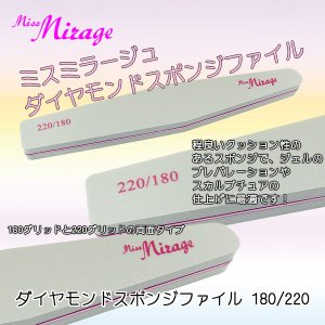 ダイヤモンドスポンジファイル 180/220|missmirage