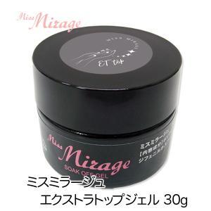 Miss Mirage エクストラトップジェル 30g|missmirage