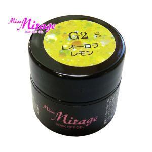 ミスミラージュG2S オーロラレモン|missmirage
