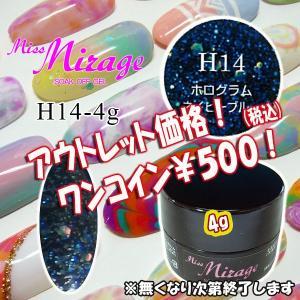 ミスミラージュH14 ホログラムネイビーブルー 4g