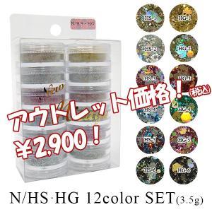 ミラージュN/HS・HG 3.5g 12色セットのアウトレット商品!|missmirage