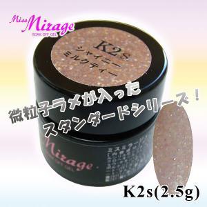 ミスミラージュK2S シャイニーミルクティー|missmirage