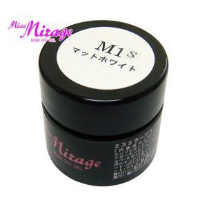 ミスミラージュM1S マットホワイト|missmirage