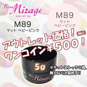 ミスミラージュM89マットベビーピンク 5g|missmirage