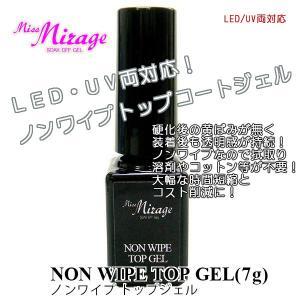 Miss Mirage ノンワイプトップジェル 7g|missmirage