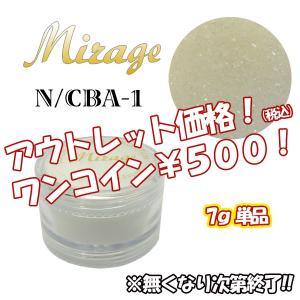 ミラージュN/CBA1 7gアウトレット|missmirage