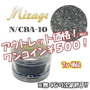 ミラージュN/CBA10 7gアウトレット|missmirage