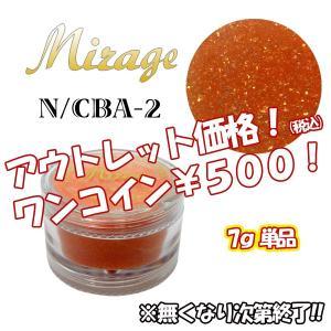 ミラージュN/CBA2 7gアウトレット|missmirage