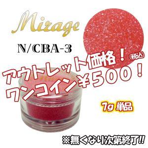 ミラージュN/CBA3 7gアウトレット|missmirage