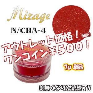 ミラージュN/CBA4 7gアウトレット|missmirage